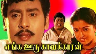 Enga Ooru Kavalkaran-Ramarajan-Gouthami-Senthil-In Super Hit Tamil Full Movie