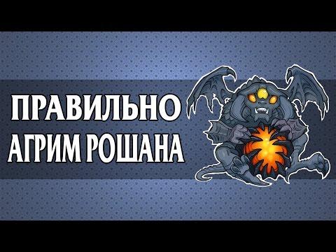 видео: Как Агрить Рошана. Секреты Дота 2