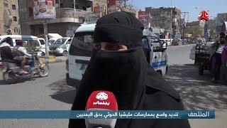 تنديد واسع بممارسات مليشيا الحوثي بحق اليمنيين