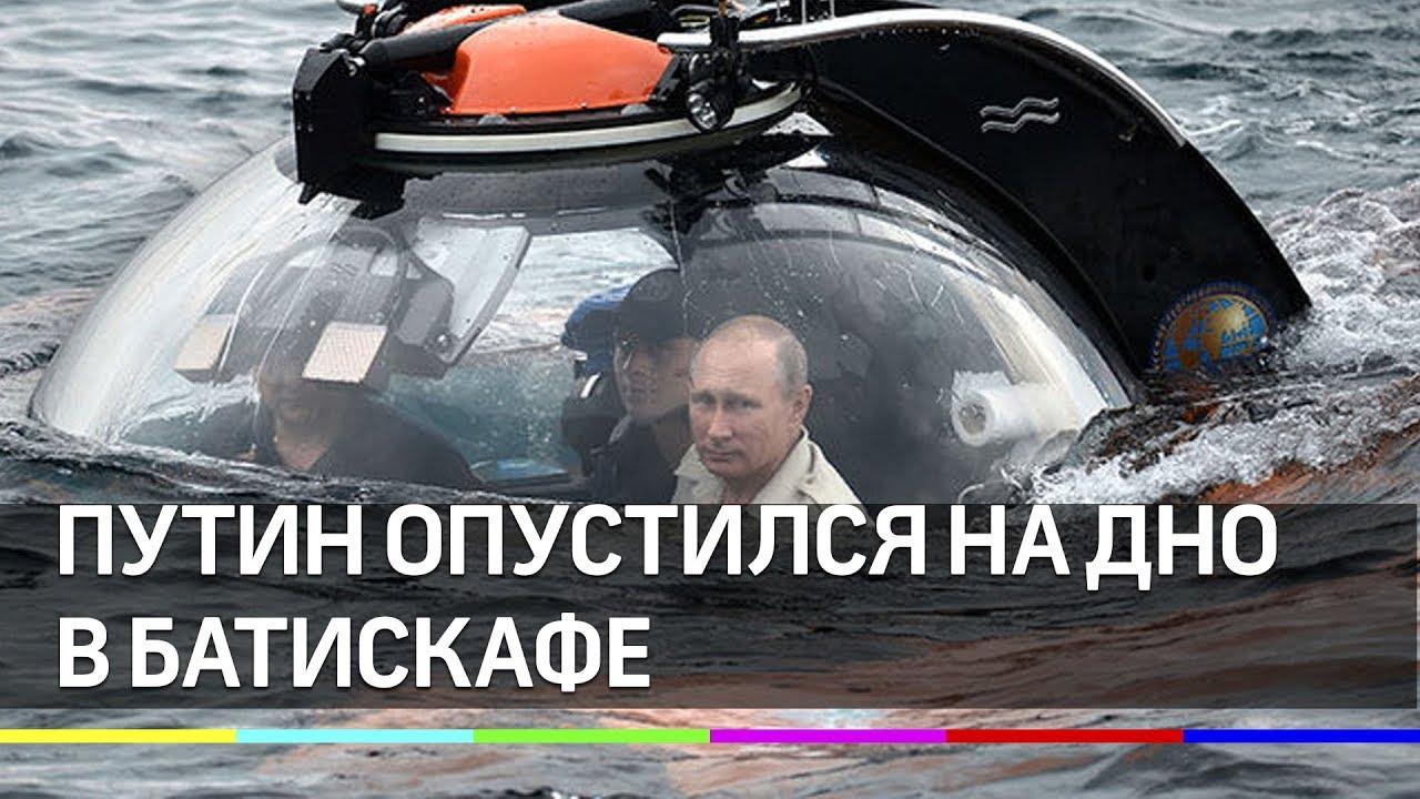 Путин в батискафе: президент отправился к