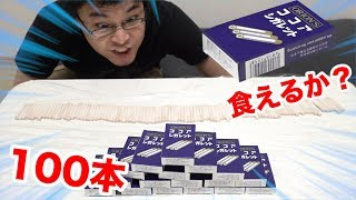 【大食い】ココアシガレット100本は甘党なら完食することができるのか!?