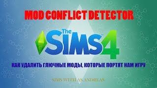 The sims 4 : Mod Conflict Detector - поиск конфликтных модов