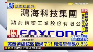 最新》郭董選總統激情過了?! 鴻海早盤跌0.8%