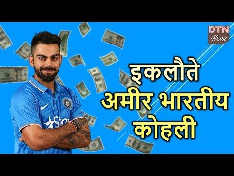 Virat Kohli बने India के सबसे Rich sportsman, Forbes की list में इकलौते Indian