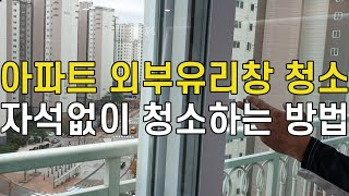 아파트 외부유리창 청소방법/ 아파트 바깥(외부) 유리창…