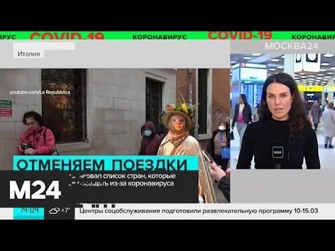 МИД опубликовал список стран, которые не рекомендуется посещать из-за коронавируса - Москва 24