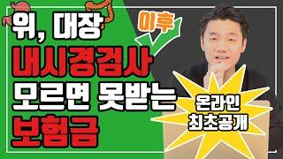 (온라인최초공개) 위,대장내시경시 몰라서 못받는 보험금(88회)