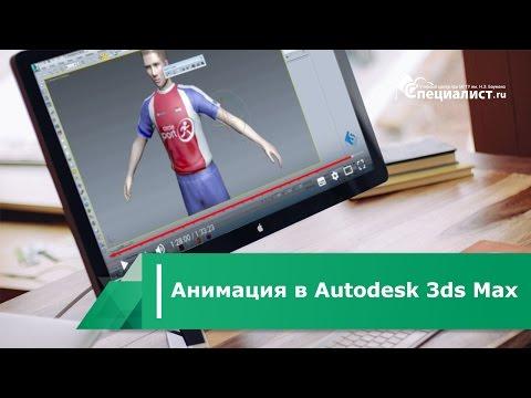 Анимация в программе Autodesk 3ds Max