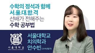 서울대 치의대 합격생 …