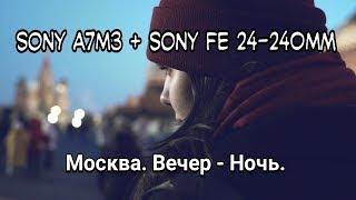 Приклад відео Sony Alpha 7M3 і об'єктива Sony FE 24-240mm f/3.5-6.3 OSS (SEL24240). Вечір - Ніч