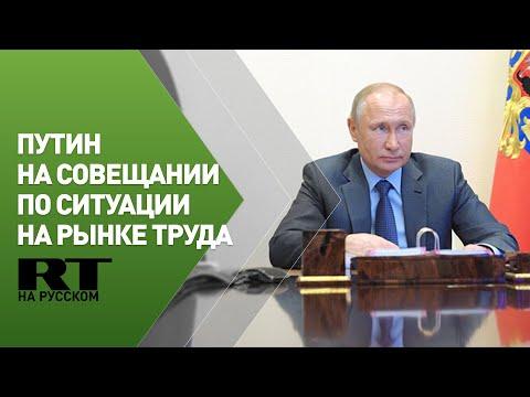 Путин проводит совещание по ситуации на российском рынке труда — трансляция