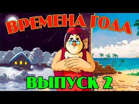 Времена года   Уроки тетушки Совы   Сборник 2   Развивающий мультфильм для детей