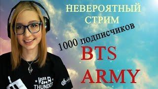 стрим 1000 bts army
