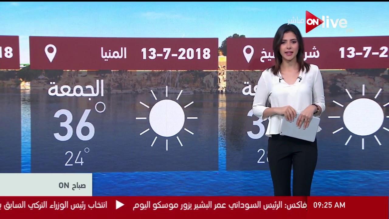 صباح ON - النشرة الجوية - حالة الطقس اليوم في مصر وبعض الدول العربية - الجمعة 13 يوليو 2018