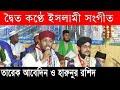 আল্লাহ্ কোরআন পাঠালেন নবীকে চিনাতেন | Tareq Abedin & Harunur Rashid | Azmir Recording Naat | 2017