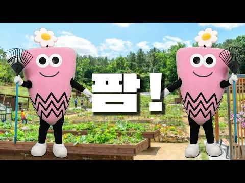 강동팜팜(FARM!FARM!)