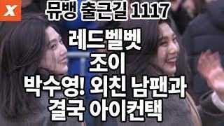 레드벨벳(RED VELVET) 뮤직뱅크 출근길…조이, 목청 남팬과 결국 인사(music bank,2017년 11월 17일)