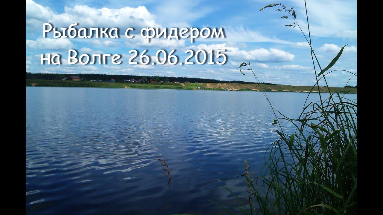 Рыбалка в Тверской области. р.Волга. Видеоотчет от 26.06.15