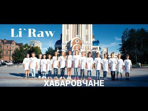 Li`Raw - Хабаровчане (премьера видео)