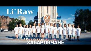 Смотреть клип Li`raw - Хабаровчане