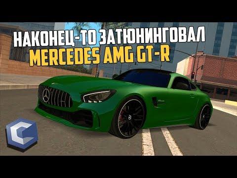 ПОСТАВИЛ КОМПЛЕКТ MERCEDES AMG GT-R | - MTA CCDPLANET
