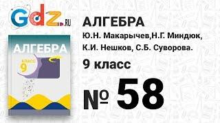 № 58 - Алгебра 9 класс Макарычев