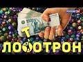 """Кому отдать 506 миллионов?! """"Почта России"""" ищет победителя лотереи // Алексей Казаков"""