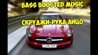 [Bass Boosted] Скруджи- Рука Лицо