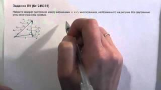 Подготовка к ЕГЭ по математике: задание В9-1
