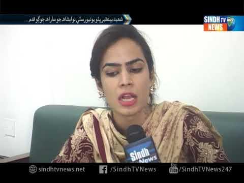 Nawabshah Shaheed Benazir university Report - Sindh TV News