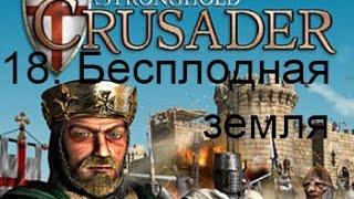Stronghold Crusader HD 18. Бесплодная земля