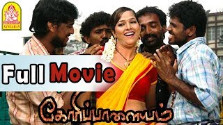Goripalayam full movie | Mayandi Kudumbathar | Vikranth | Harish | Singam Puli | Singam Puli Comedy