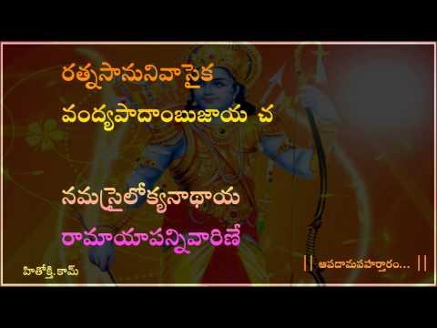 Sri Rama Apaduddharaka Stotram (Sri Rama Raksha Stotram) with Lyrics in Telugu