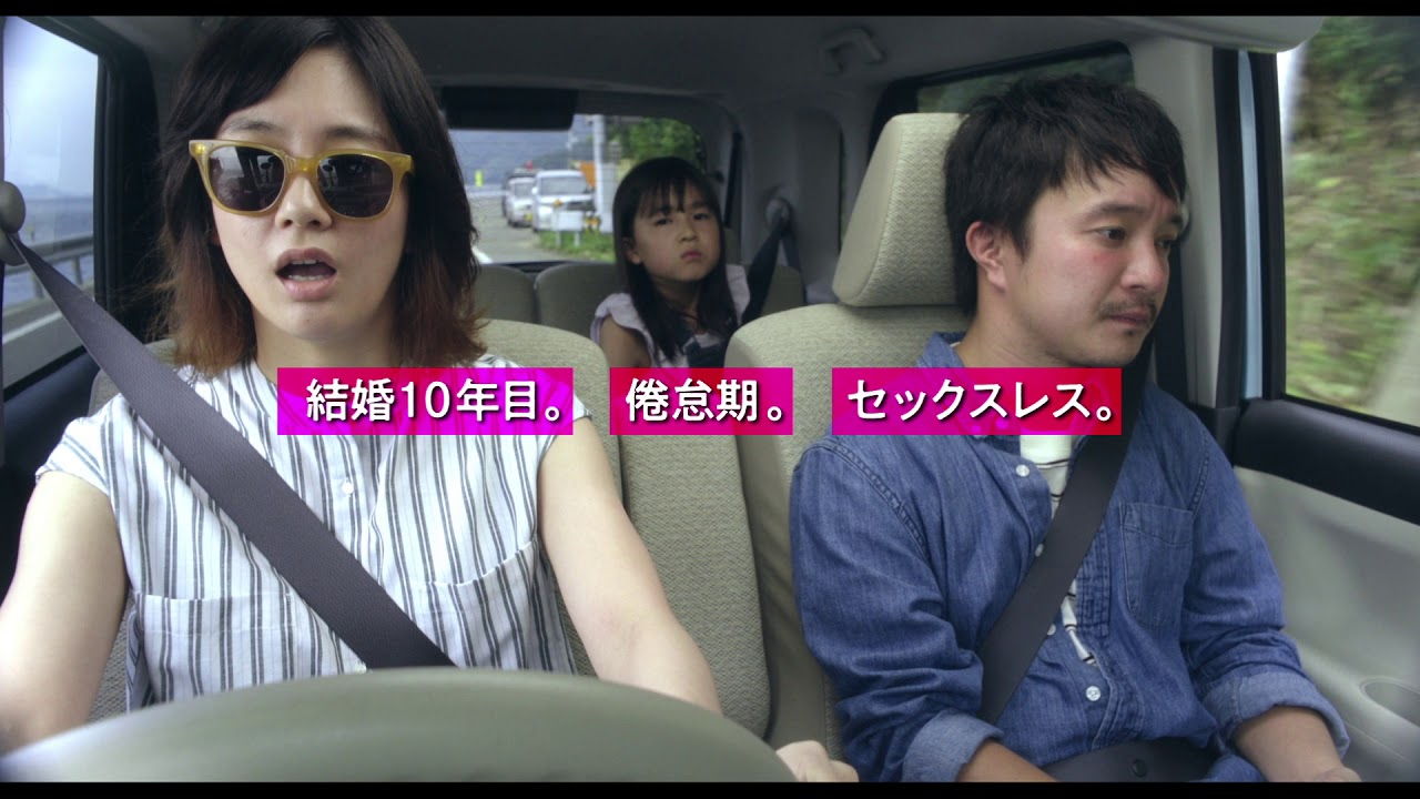 A Beloved Wife Trailer 車中で夫婦バトル!濱田岳×水川あさみ『喜劇 愛妻物語』特報Aバージョン
