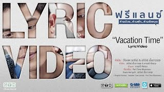 Vacation Time (OST. ฟรีแลนซ์..ห้ามป่วย ห้ามพัก ห้ามรักหมอ) Lyric Video