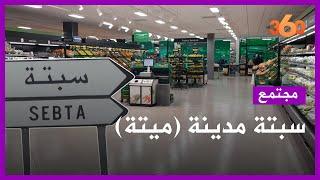 حصري .هكذا تبدو الحركة التجارية داخل سبتة بعد منع المغرب  للتهريب