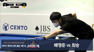 [당구 I Billiards] 배명준 vs 최승 1편 …