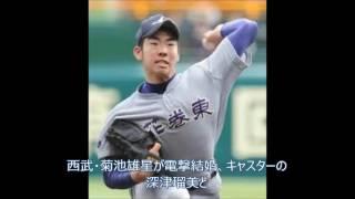 西武・菊池雄星投手(25)が、フリーキャスターの深津瑠美(30)と...