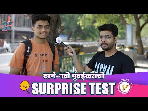 Surprise Test of Thane & Navi Mumbaikars | Apan Hyana Aiklat Ka ?  | E07