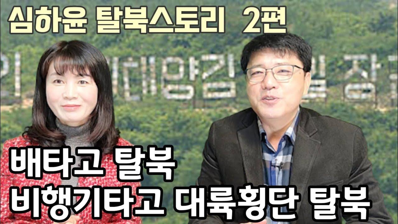 심하윤의 탈북스토리 2편(귀족형 탈북)