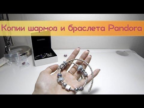Браслет и шармы Pandora | ПОСЫЛОКА С ALIEXPRESS (unboxing)