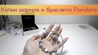 Браслет и шармы Pandora | ПОСЫЛОКА С ALIEXPRESS (unboxing)(, 2015-03-18T05:45:57.000Z)