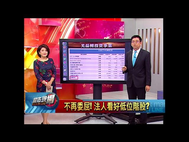 股市現場*鄭明娟【不委屈低位階股出列】20180529-4(蔡明翰)