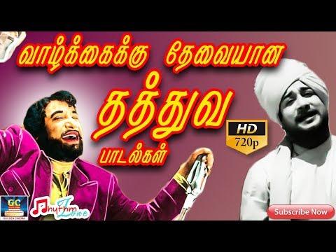 வாழ்க்கைக்கு தேவையான தத்துவ பாடல்கள் | Vaalkaikku Thevaiyana Thathuva Paadalgal | Thathuva Songs HD