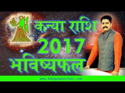 Kanya Rashi 2017, Virgo Horoscope 2017, कन्या राशिफल 2017