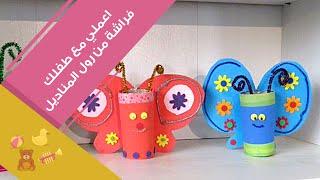 اعملي مع طفلك فراشات ملونة من رول المناديل | Toilet roll butterfly