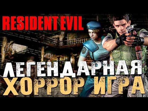 ЛЕГЕНДАРНАЯ ХОРРОР ИГРА - Resident Evil HD Remastered [Хоррор Стрим, Обзор, Прохождение]