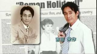最高傑作映画「ローマの休日」が、日本初のストレートプレイに! 吉田栄...