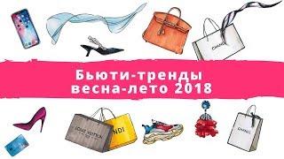 Бьюти-тренды весна-лето 2018. Тренды макияжа, причесок, маникюра 2018. Тенденции 2018.