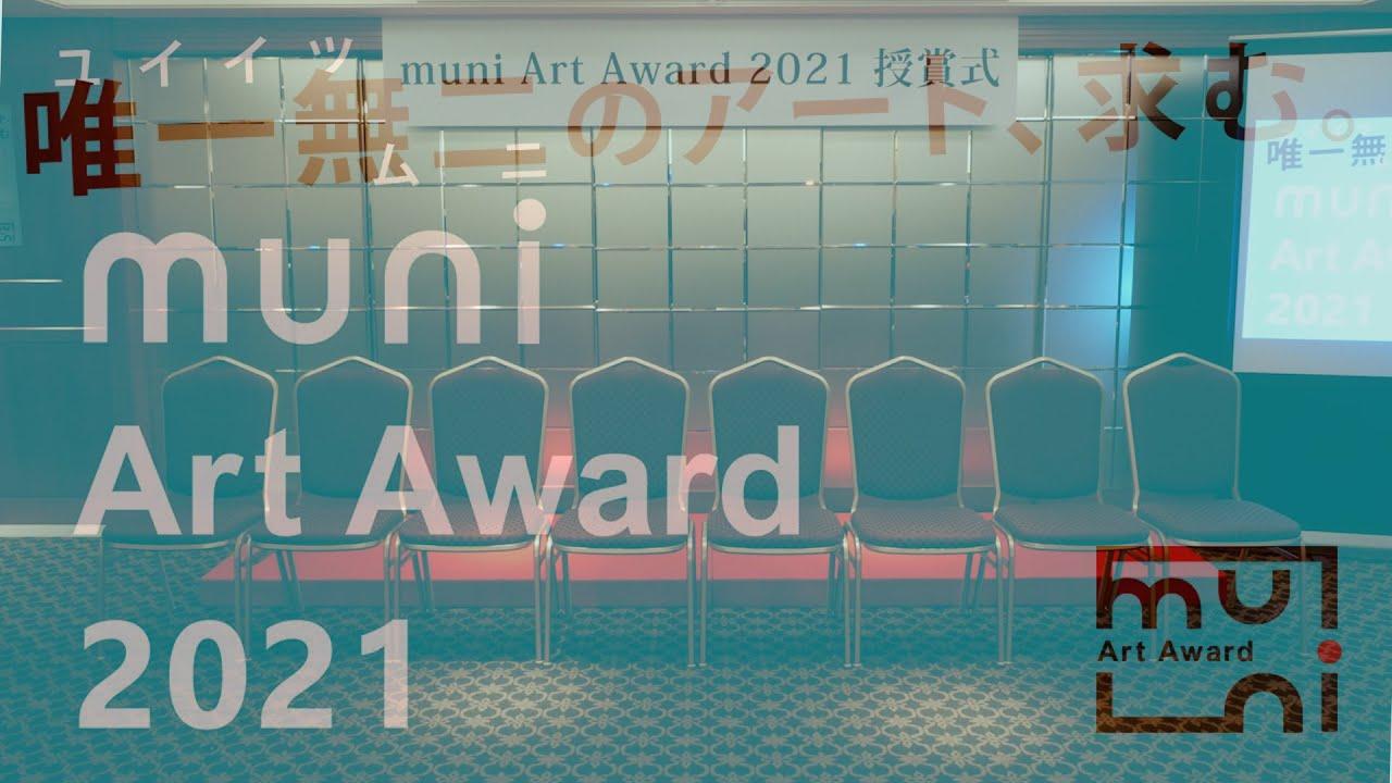 muni Art Award 2021 授賞式の様子をUPしました